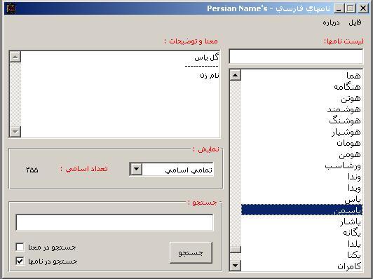 نرم افزار نام های ایرانی